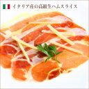 イタリア ハムスライス