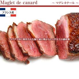 マグレカナール(鴨ロース)フランス産350g〜400g パーティー 記念日 誕生日 冷凍