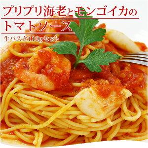 プリプリ海老とモンゴイカのトマトソース&生パスタ110g パーティー 記念日 誕生日 冷凍