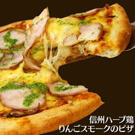 信州ハーブ鶏りんごスモークのピザ パーティー 記念日 誕生日 冷凍