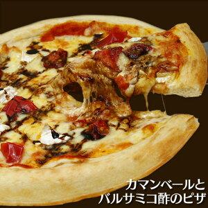 カマンベールとバルサミコ酢のピザ パーティー 記念日 誕生日 冷凍