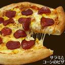 今月のお買い得ピザお一人様2枚までサラミとコーンのピザ