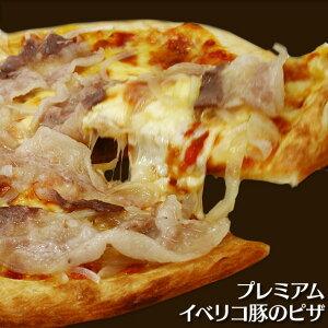 プレミアムイベリコ豚のピザ パーティー 記念日 誕生日 冷凍