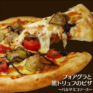 フォアグラと黒トリュフのピザ〜バルサミコソース〜 パーティー 記念日 誕生日 冷凍