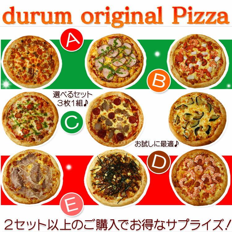 【送料無料】ピザセット イタリアン レストラン 直送ピザ ナポリピザ ピッツァ パーティー クリスマス 記念日 誕生日 冷凍