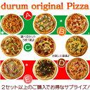 【送料無料】ピザセット イタリアン レストラン 直送ピザ ナポリピザ ピッツァ パーティー 記念日 誕生日 冷凍 オード…