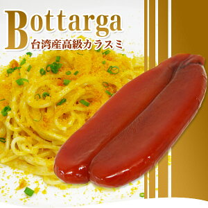 台湾人気NO.1の永久號のからすみ140g前後 ボッタルガ※箱が必要な方は別途連絡下さい。
