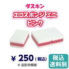 エコスポンジ ミニ ピンク【ダスキン 台所用スポンジ スポンジ キッチンスポンジ】