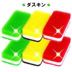 ダスキン 台所用スポンジ ビタミンカラー 6個 セット 抗菌タイプ 【送料無料 送料込 キッチンスポンジ】