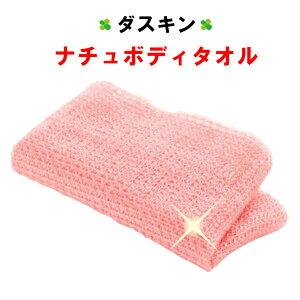 【送料無料】ダスキン ナチュボディタオル 【ナチュ ボディータオル 体洗いタオル やわらかめ やわらか 柔らかめ】
