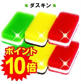 【ポイント10倍】 ダスキン 台所用スポンジ ビタミンカラー 6個セット 抗菌タイプ 【送料無料 送料込 キッチンスポンジ かわいい きれい ポイントアップ】
