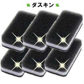 ダスキン 台所用スポンジ ブラック 6個セット 抗菌タイプ 個包装 送料無料 モノトーン キッチンスポンジ 個装 1個入x6個 ポイント消化 ぽっきり ポイントアップ ブラックカラー かわいい おしゃれ