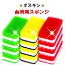 ダスキン 台所用スポンジ ビタミンカラー 12個 セット 抗菌【送料無料 キッチンスポンジ】