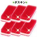 ダスキン 台所用スポンジ ローズ 6個 個装 抗菌【送料無料 ビタミンカラー かわいい 台所 スポンジ】