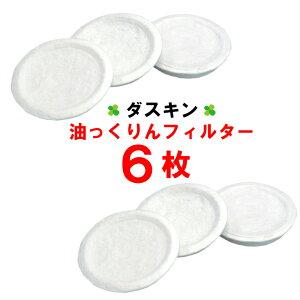 【フィルター6枚】ダスキン 油...