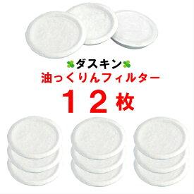 【フィルター 12枚】ダスキン 油っくりんナイス用 フィルター (3枚入x4ケ)【12個 送料無料 送料込 油っくりん ゆっくりん 油っくりんフィルター】