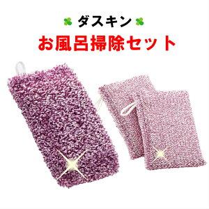 ダスキン 浴槽用スポンジ & 風呂化粧室用スポンジ セット