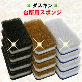 ダスキン 台所用 スポンジ モノトーン 12個セット 抗菌タイプ【送料無料】