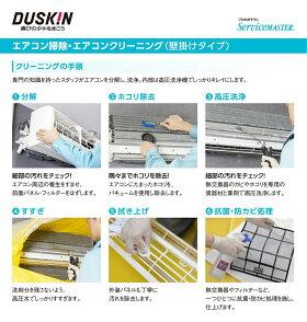 ダスキンギフトカード|エアコンクリーニング(1台)|全国|ギフト|ダスキン