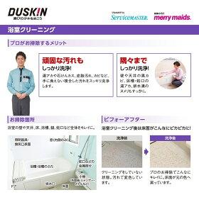 ダスキンギフトカード浴室クリーニングギフト
