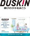 エアコン クリーニング クーラー 掃除 ギフト カード ダスキン 1台