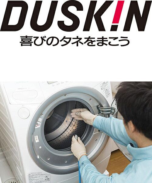 全自動洗濯機 クリーニング 洗濯槽 ドラム式 お掃除 プロ ダスキン