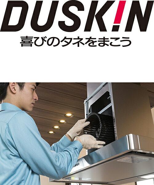 レンジフード クリーニング お掃除 プロ ダスキン