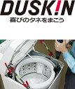 全自動洗濯機 クリーニング 洗濯槽 縦型式 お掃除 プロ ダスキン