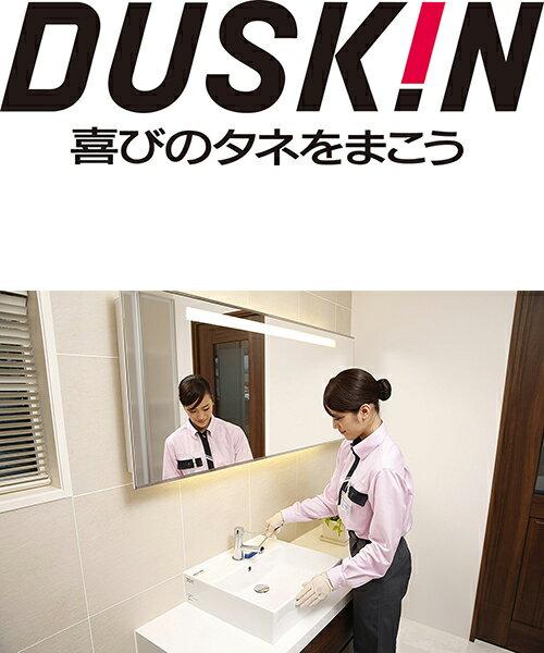 洗面所 トイレ クリーニング お掃除 ダスキン 各1ヶ所