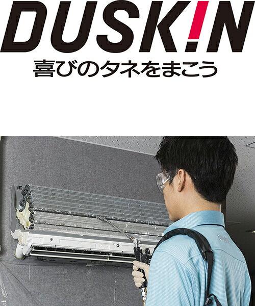 エアコン クリーニング 壁掛けタイプ 抗菌コート 家庭用 ダスキン 1台