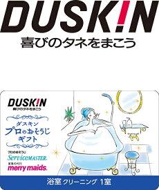 浴室 クリーニング バスルーム 掃除 ギフト カード ダスキン