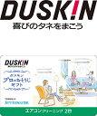 エアコン クリーニング クーラー 掃除 ギフト カード ダスキン 2台