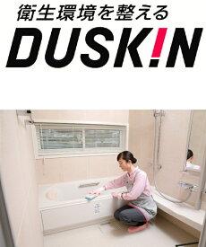 浴室 クリーニング バスルーム お掃除 プロ ダスキン