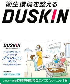 エアコン クリーニング フィルター自動お掃除機能付 ギフト カード ダスキン 1台