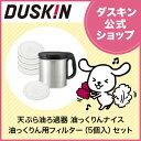 【ダスキン公式】天ぷら油ろ過器 油っくりんナイス 油っくりん用フィルター(5個入)セット キッチン エコ 油こし器…
