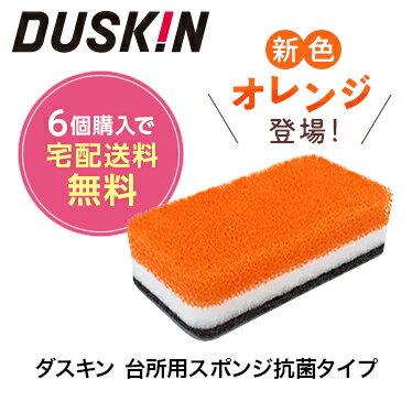 【ダスキン公式】台所用スポンジ抗菌タイプ オレンジ 食器洗い 抗菌 キッチン 丈夫 鍋 グラス シンク