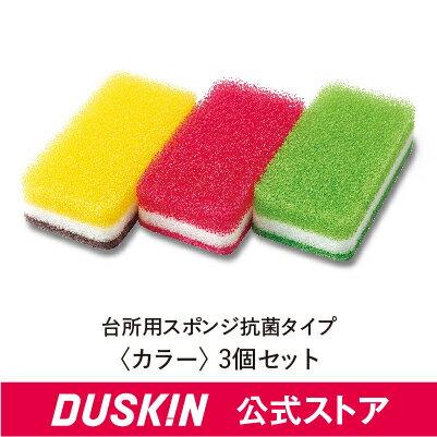 【ダスキン公式】台所用スポンジ抗菌タイプ 3色セット(カラー) 食器洗い 抗菌 キッチン 丈夫 鍋 グラス シンク