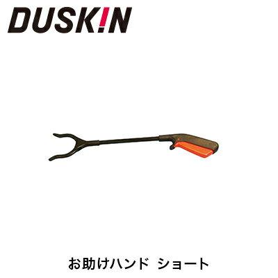 【ダスキン公式】お助けハンド ショート(45cm) マジックハンド 自助具 便利棒 シニア 介護 生活サポート 送料無料
