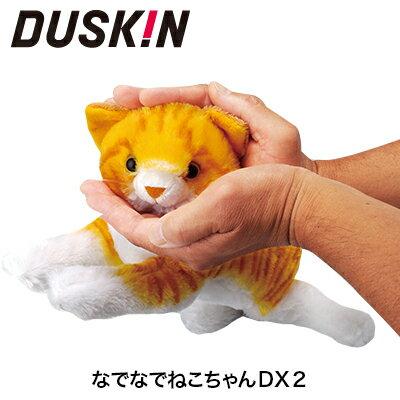 【ダスキン公式】なでなでねこちゃんDX2 猫の声 癒しぬいぐるみ 介護 送料無料