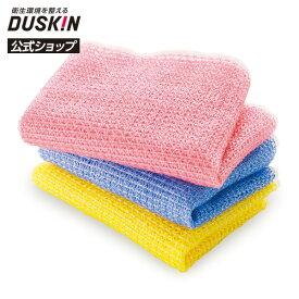 【ダスキン公式】ナチュボディタオル(トウモロコシとコットン)3色セット | バス 肌にやさしい 泡立ち 泡立ち良い 使い心地 天然繊維 天然素材 天然 お風呂 乾きやすい