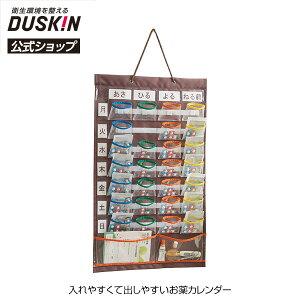 【ダスキン公式】入れやすくて出しやすいお薬カレンダー 薬整理 薬ケース 飲み忘れ防止 シニア 介護