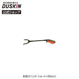 【ダスキン公式】お助けハンド ショート(45cm) マジックハンド 自助具 便利棒 シニア 介護 生活サポート