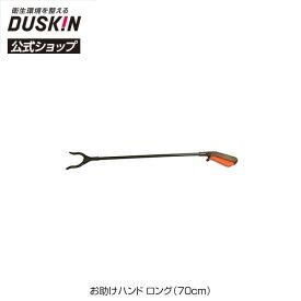 【ダスキン公式】お助けハンド ロング(70cm) マジックハンド 自助具 便利棒 シニア 介護 生活サポート