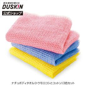 【ダスキン公式】ナチュボディタオル(トウモロコシとコットン)3色セット バス 送料無料