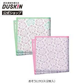 【ダスキン公式】おそうじクロス(2枚入) マイクロ ファイバー 洗面台 しずく 鏡 水分 油分 汚れ 頑固