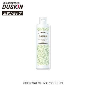 【ダスキン公式】台所用洗剤 ボトルタイプ 300ml キッチン 中性 油汚れ スポンジ除菌 ヤシ油