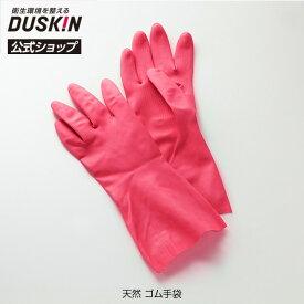 【ダスキン公式】天然 ゴム手袋  掃除 キッチングローブ 滑り止め 食器 手荒れ 安心 裏起毛
