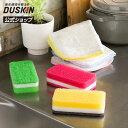 【ダスキン公式】キッチンスポンジとふきんのセット キッチン 掃除