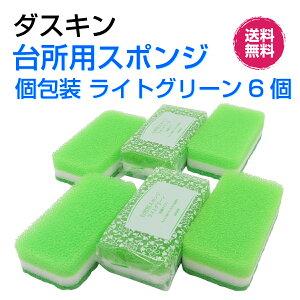 ダスキン台所用スポンジ抗菌タイプライトグリーン個包装6個 新生活 引越し ご挨拶 掃除かわいい プチギフト