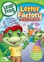【在庫あり】リープフロッグ Leap Frog Letter Factory 第1作目■北米版DVD■フォニックス入門編としてもお勧めで…